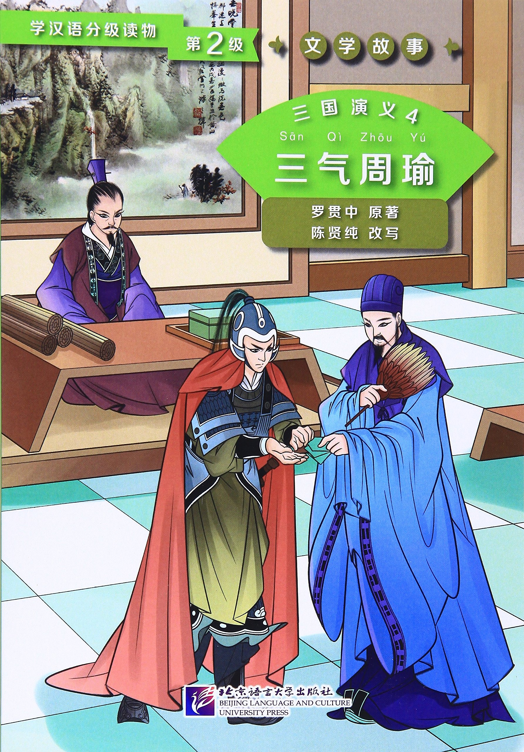 Three Kingdoms 4: Zhou Yu Is Frustrated Three Times (Level 2) - Graded Readers for Chinese Language Learners (Literary Stories)