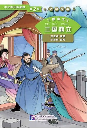 Three Kingdoms 5: The Stable Coexistence of the Three Kingdoms (Level 2) - Graded Readers for Chinese Language Learners (Literary Stories)