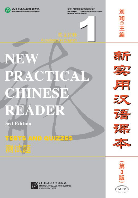 New Practical Chinese Reader vol.1 - Tests and Quizzes