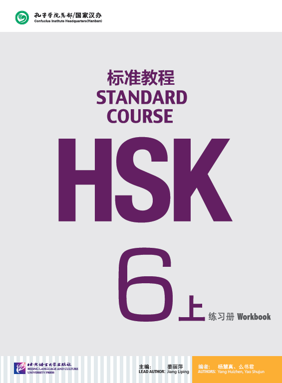 HSK Standard Course 6A - Workbook