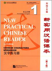 New Practical Chinese Reader vol.1 - Chinese Characters Workbook