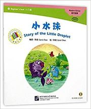 Story of the Little Droplet- The Chinese Library Series