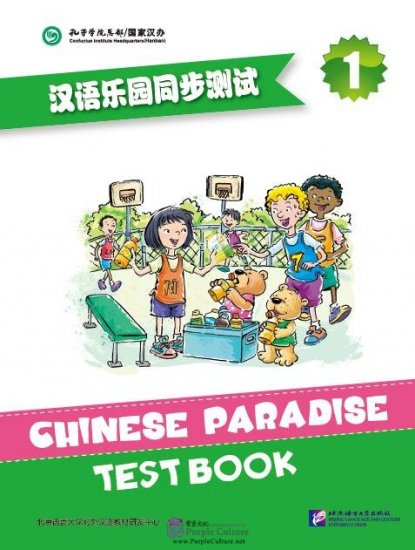Chinese Paradise vol. 1 - Test Book