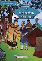 The Story of Kingdom Qin (Level 3) - Graded Readers for Chinese Language Learners (Historical Stories)
