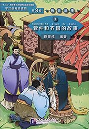 The Story of Guan Zhong and Kingdom Qi (Level 3) - Graded Readers for Chinese Language Learners (Historical Stories)