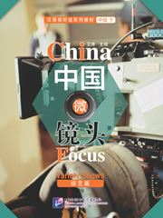 China Focus - Intermediate Level II: Variety Shows