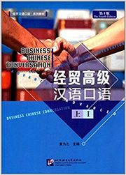 Business Chinese Conversation - Advanced vol. 1