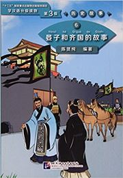 The Story of Yanzi and Kingdom Qi (Level 3) - Graded Readers for Chinese Language Learners (Historical Stories)