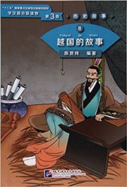 The Story of Kingdom Yue (Level 3) - Graded Readers for Chinese Language Learners (Historical Stories)