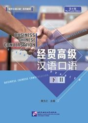 Business Chinese Conversation - Advanced vol.2