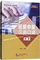 Business Chinese Conversation - Intermediate vol.2
