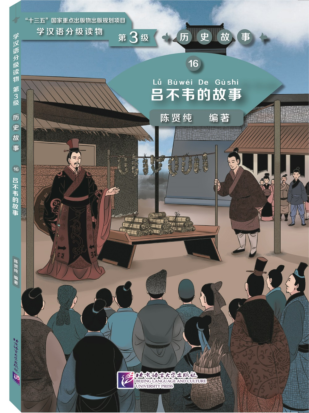 The Story of Lü Buwei (Level 3) - Graded Readers for Chinese Language Learners (Historical Stories)