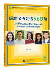 360 Standard Sentences in Chinese Conversations - 3