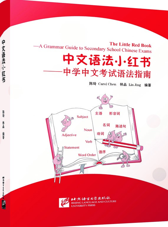 The Little Red Book - A Grammar Guide to Secondary School Chinese Exams