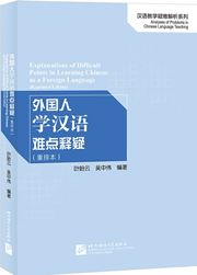 Explanations of Difficult Points in Learning Chinese Language as a Foreign Language (Reprinted Edition)
