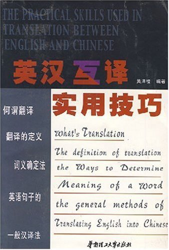 The Practical Skills Used in Translation Between English and Chinese