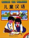 Chinese for Children vol.2
