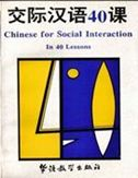Chinese for Social Interaction in 40 Lessons