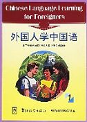 Chinese Language Learning for Foreigners vol.1