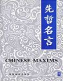 Chinese Maxims: Golden Sayings of Chinese Thinkers over 5000 years (Chinese-English ed.)