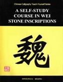 A Self-Study Course in Wei Stone Inscriptions