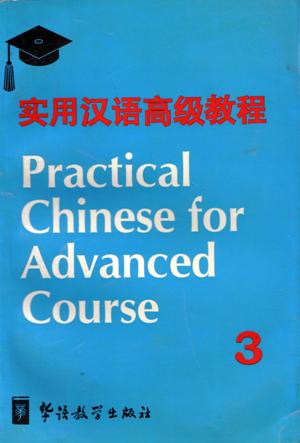 Practical Chinese for Advanced Course Vol.3