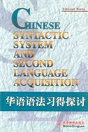 Chinese Syntactic and Second Language Acquisition