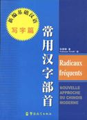 Radicaux frequents: Nouvelle approche du chinois moderne
