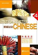 Step by Step Chinese: Intensive Chinese - Intermediate vol.4