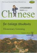 Chinese for College Students Elementary Listening vol.1 - Student's Book + Teacher's Book