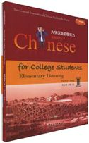 Chinese for College Students Elementary Listening vol.2 - Student's Book + Teacher's Book