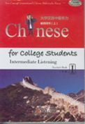 Chinese for College Students Intermediate Listening vol.1 - Student's Book + Teacher's Book