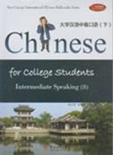 Chinese for College Students Intermediate Speaking vol.2