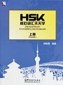 One Hour per Day to a Powerful HSK Vocabulary vol.1