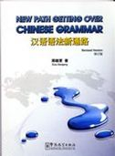 New Path Getting Over Chinese Grammar