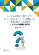 A Compendium of the Usage of Complex Chinese Words