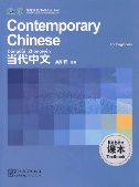 Contemporary Chinese for Beginners - Textbook