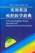 A Practical English-Chinese Dictionary for Disease Control and Prevention