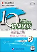 Ten Level Chinese Level 10 - News Listening