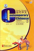 Contemporary Chinese Multimedia Software vol.2