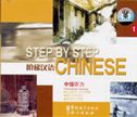 Step by Step Chinese vol.1 - Intermediate Listening