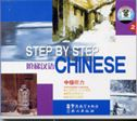 Step by Step Chinese vol.2 - Intermediate Listening