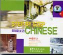 Step by Step Chinese vol.4 - Intermediate Listening
