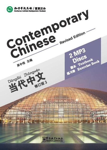 Contemporary Chinese vol.3