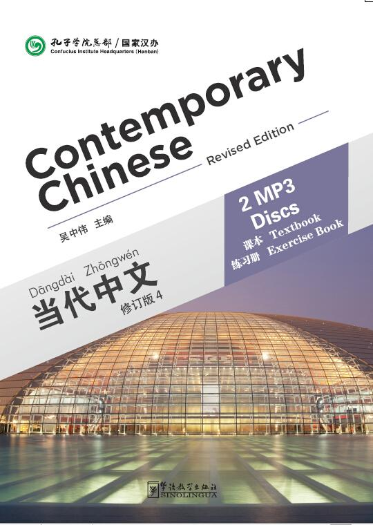 Contemporary Chinese vol.4