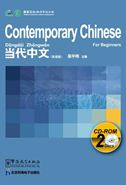 Contemporary Chinese For Beginners