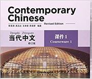 Contemporary Chinese vol.1 - Courseware