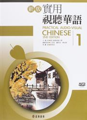 Practical Audio-Visual Chinese vol.1