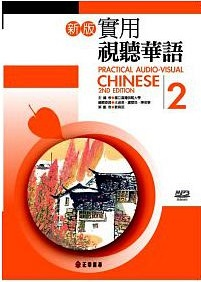 Practical Audio-visual Chinese vol.2