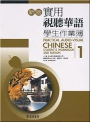 Practical Audio-Visual Chinese vol.1 - Workbook
